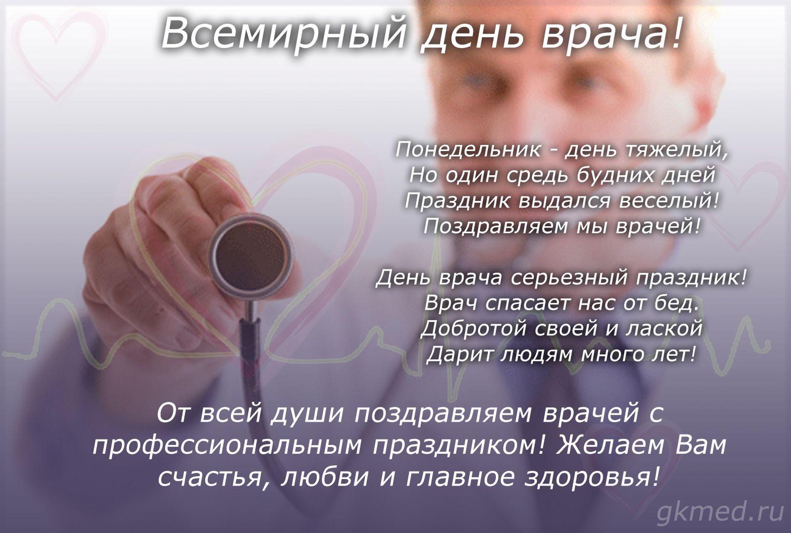 Международный день врача 2018, поздравления с днем врача