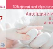 Анестезия и реанимация в акушерстве и неонатологии